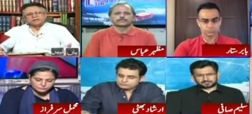 Report Card (Ban on Celebrities to Host Ramzan Shows) - 7th May 2019