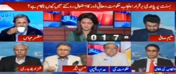 Report Card (Basant Par Pabandi Barqarar) - 8th February 2017