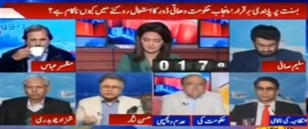 Report Card (Basant Par Pabandi Barqarar) - 8th February 2017