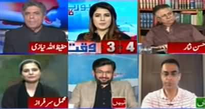 Report Card (Bench Formed For Conviction Against Nawaz Sharif) - 10th September 2019