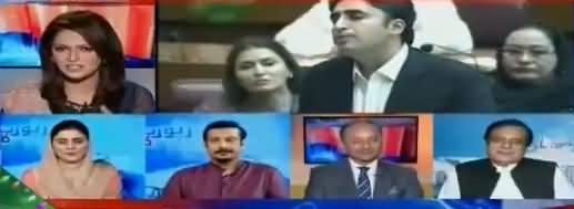 Report Card (Bilawal Ko Kis Larki Se Shadi Karni Chahiye) - 22nd August 2018
