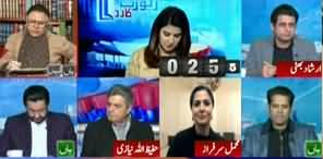 Report Card (Bilawal's Offer: MQM Divided Into Two Groups) - 1st January 2020