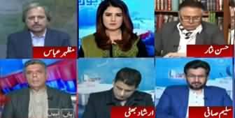 Report Card (Bilawal's Statement About Maryam Nawaz) - 17th February 2020