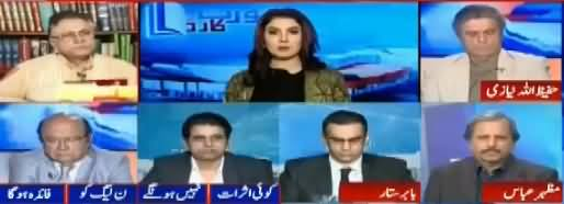 Report Card (Cases Against Sharif Family) - 7th March 2018