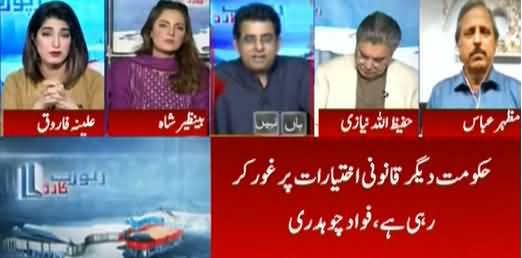 Report Card (Chairman NAB's Extension Issue) - 24th September 2021