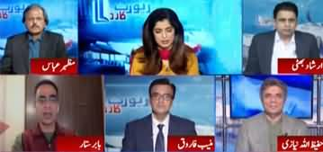 Report Card (Chaudhry Brothers Allegations on NAB) - 7th May 2020