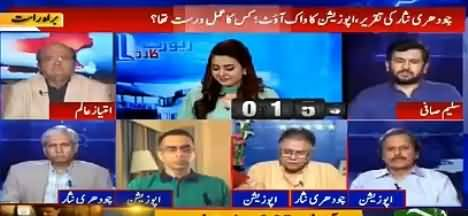 Report Card (Chaudhry Nisar's Speech & Opposition Walk Out) - 10th August 2016