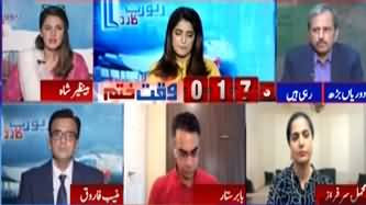 Report Card (Chaudhry Shujaat Hussain's Statement) - 10th July 2020