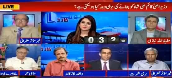 Report Card (CM Sindh Qaim Ali Shah Ki Tabdeeli) - 25th July 2016