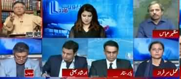 Report Card (Conditional Permission For Nawaz Sharif) - 12th November 2019