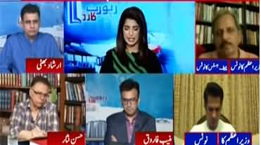 Report Card (Controversy of Uzair Baloch JIT) - 8th July 2020