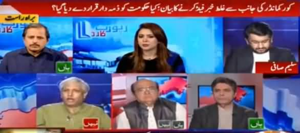 Report Card (Core Commanders Reservation on Dawn News) - 14th October 2016
