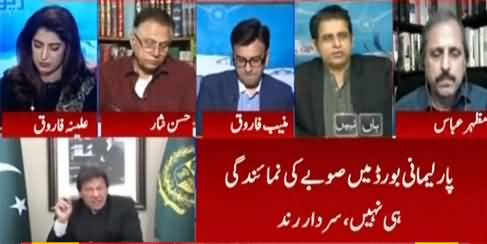 Report Card (Cracks in PTI, Hamza Shahbaz Released on Bail) - 24th February 2021