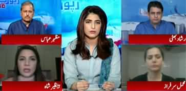 Report Card (Cynthia Richie's Serious Allegations on PPP Leaders) - 6th June 2020