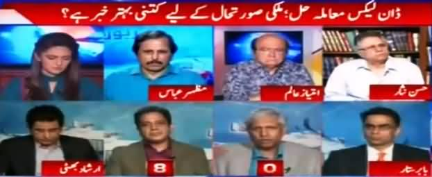 Report Card (Dawn Leaks Ka Masla Hal) - 10th May 2017