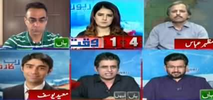 Report Card (Defence Day & Kashmir Solidarity Day) - 6th September 2019