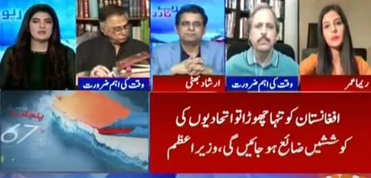 Report Card (Dr. AQ Khan Funeral, PM Imran Khan's Interview) - 11th October 2021