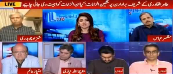 Report Card (Dr. Tahir ul Qadri Allegations on Nawaz Sharif) - 9th September 2016