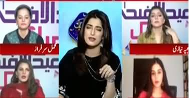 Report Card (Eid Special With Female Journalists) - 2nd August 2020