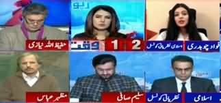 Report Card (Fawad Chaudhry Criticism on Islamic Ideology Council) - 9th January 2020