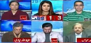 Report Card (Fawad Chaudhry Criticism on Punjab Govt) - 17th January 2020