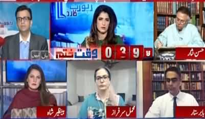 Report Card (Fawad Chaudhry's Statement) - 20th October 2020
