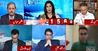 Report Card (Fawad Chaudhry's Statement) - 23rd June 2020
