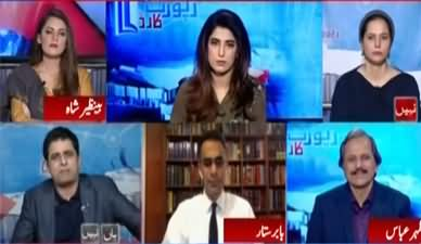 Report Card (Future of PDM After Bilawal's Statement) - 6th November 2020