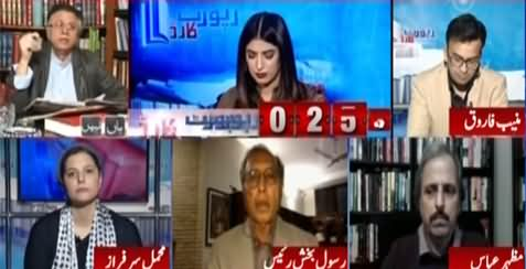 Report Card (GB Elections, PPP, PMLN's Allegations of Rigging) - 16th November 2020