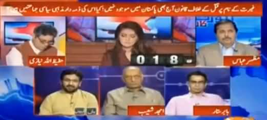 Report Card (Ghairat Ke Naam Par Qatal Ke Waqiat) - 10th June 2016