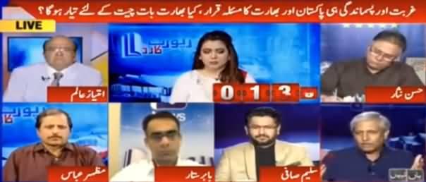 Report Card (Ghurbat Pakistan Aur Bharat Ka Masla) - 5th October 2016