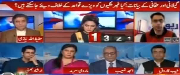 Report Card (Gillani Aur Hussain Haqqani Ke Bayanat) - 24th March 2017