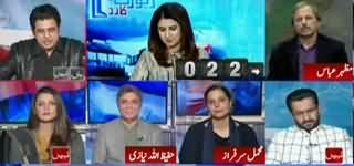 Report Card (Govt Amends NAB Ordinance) - 28th December 2019