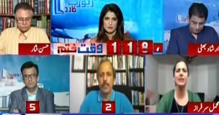 Report Card (Govt Decides to Take Shahbaz Sharif in Court) - 26th August 2020