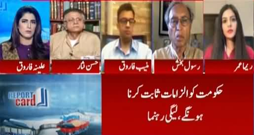 Report Card (Govt Stopped Shahbaz Sharif From Going Abroad) - 10th May 2021
