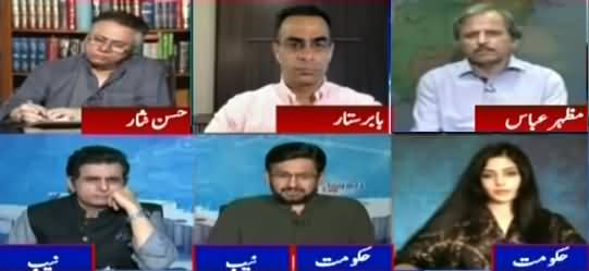 Report Card (Has Corruption Decreased in Pakistan) - 2nd September 2019