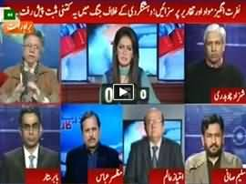 Report Card (Hate Material And War of Terrorism) - 2nd December 2015