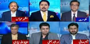 Report Card (If System Is Corrupt, Who Is Responsible?) - 6th March 2020