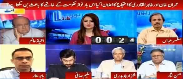 Report Card (Imran Khan Aur Tahir ul Qadri Maidan Mein) - 1st August 2016