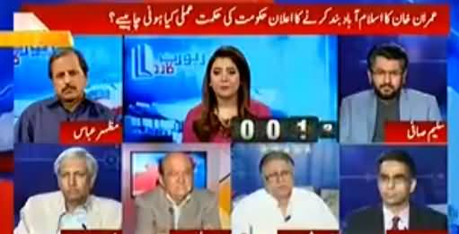Report Card (Imran Khan Ka Islamabad Band Karne Ka Elan) - 17th October 2016