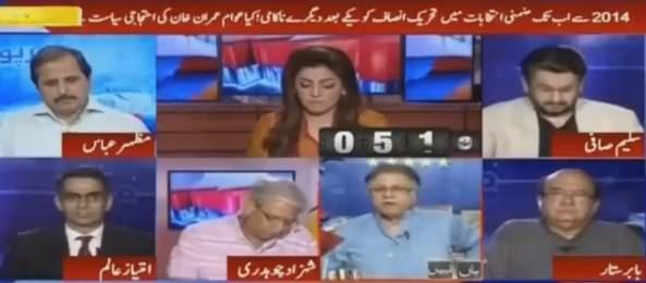 Report Card (Imran Khan Ki Ehtajaji Siasat) - 27th September 2016