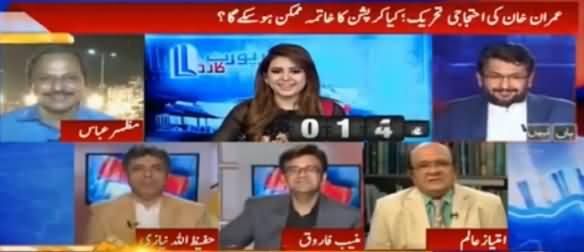 Report Card (Imran Khan Ki Ehtajaji Tehreek) - 30th September 2016