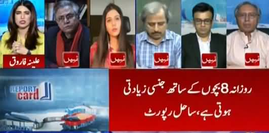 Report Card (Imran Khan's Controversial Statement) - 21st June 2021