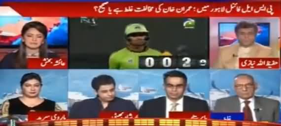 Report Card (Imran Khan's Criticism on PSL Final in Lahore) - 3rd March 2017