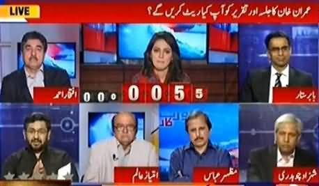Report Card (Imran Khan's Jalsa in Islamabad) – 24th April 2016