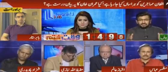 Report Card (Imran Khan's Statement About Afghan Muhajreen) - 11th August 2016