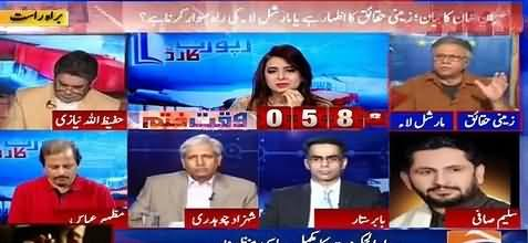 Report Card (Imran Khan's Statement About Martial Law) - 18th July 2016