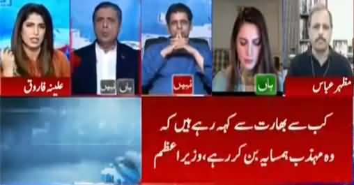 Report Card (Imran Khan's Statement About Relations with India) - 16th July 2021