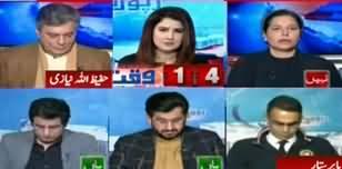 Report Card (Imran Khan's Statement Against Media) - 24th January 2020
