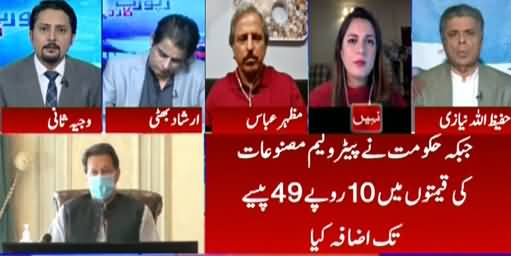 Report Card (Inflation, Petrol Prices Increased) - 16th October 2021